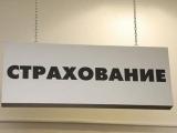 подвесная табличка с надписью страхование