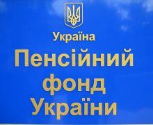 вывеска пенсійний фонд україни