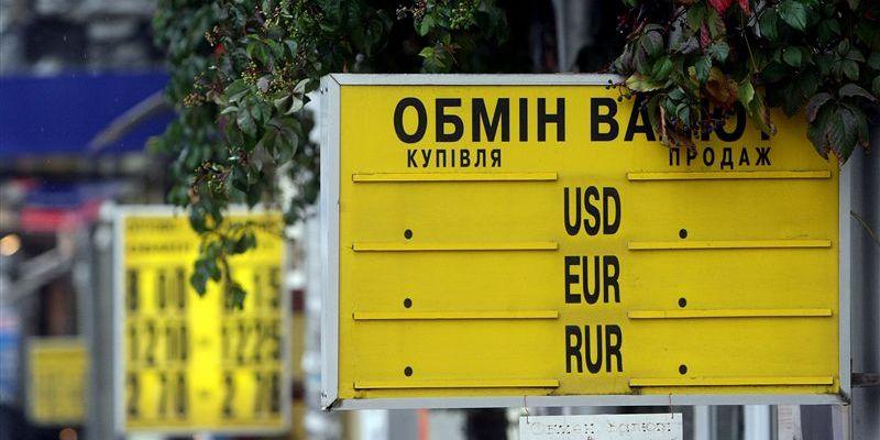 Картинки по запросу обмен валют